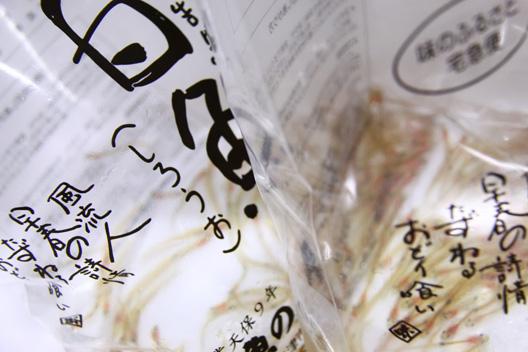 佐賀県産 白魚
