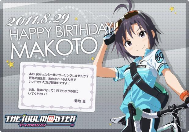 index_makoto.jpg