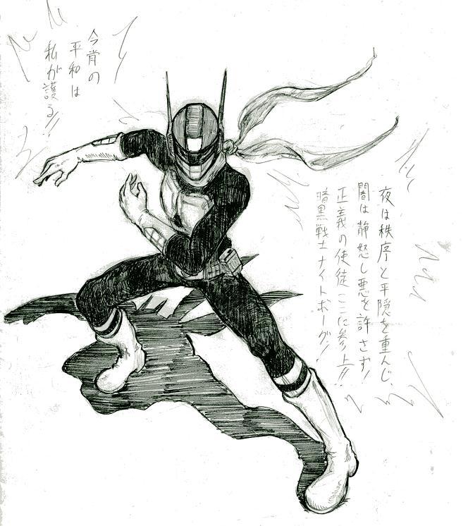 暗黒戦士ナイトボーグ byスパッツ帝三単元