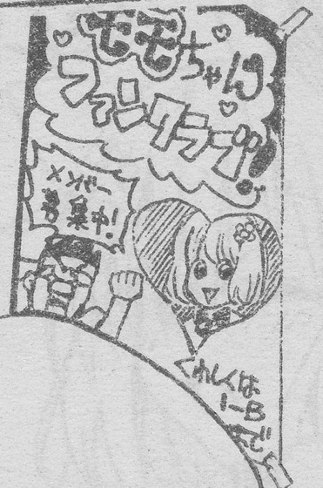 モモちゃんファンクラブアップ