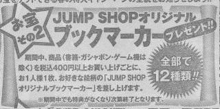 ジャンプショップブックマーカー2012