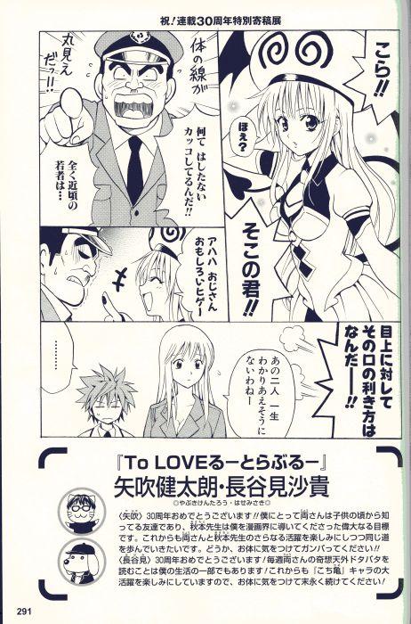 超こち亀掲載漫画