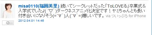 To LOVEる卒業式&入学式福圓さんツイッター