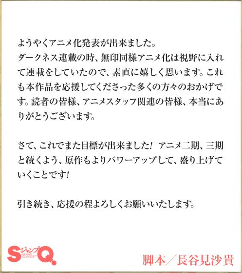 長谷見先生ダークネスアニメメッセージ