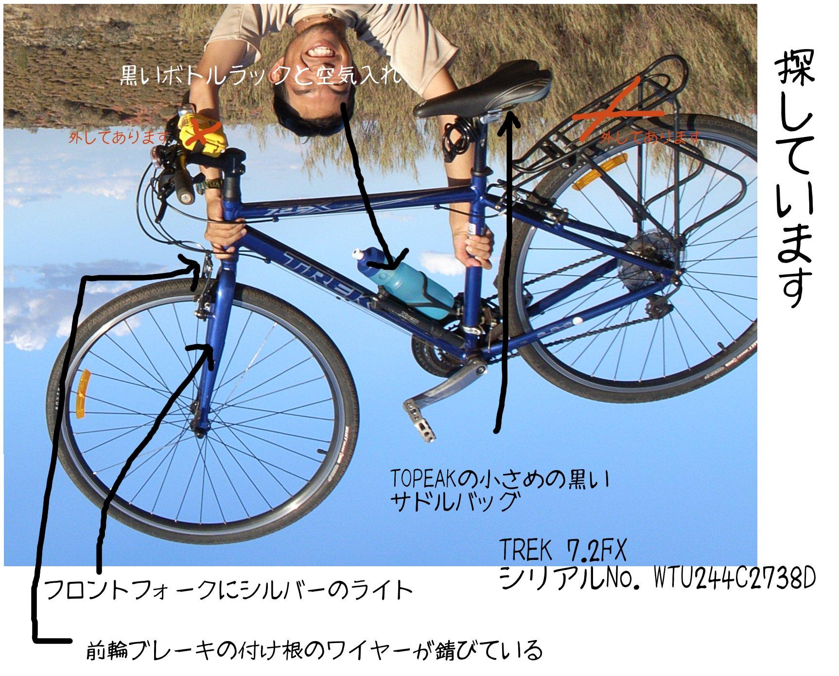 あ、あんなに大事にしていた彼女(自転車ね)を盗まれるなんて…