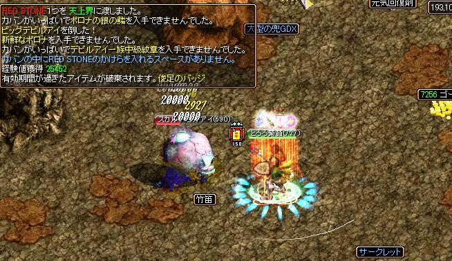 RedStone 11.07.20[19]