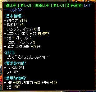 RedStone 11.07.27[07]