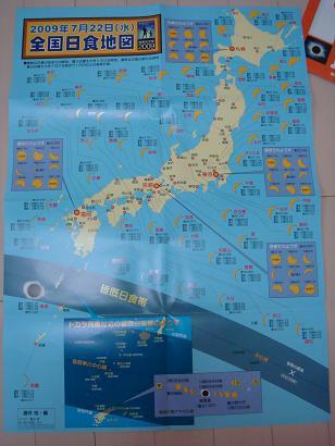 日食地図1