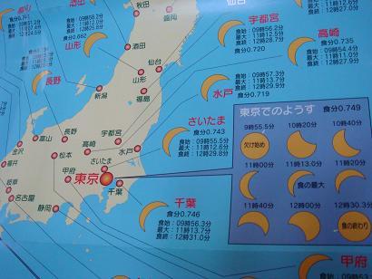 日食地図2