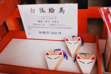 稲荷神社絵馬6