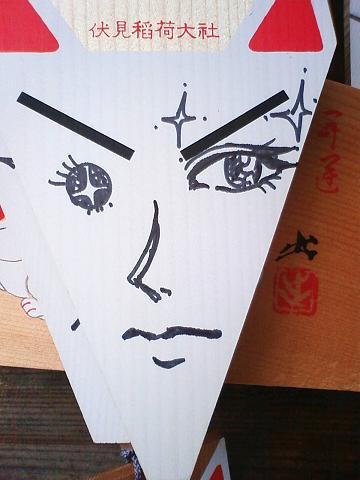 稲荷神社絵馬1