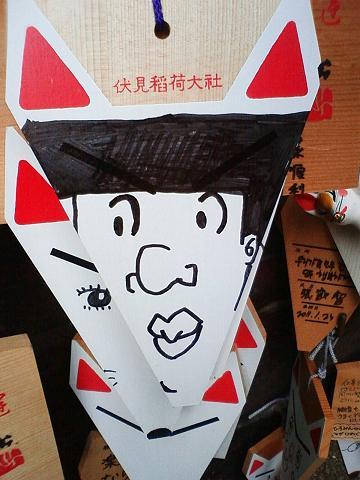 稲荷神社絵馬3
