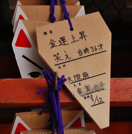 稲荷神社絵馬