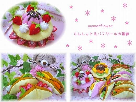オムレット&パンケーキの型紙