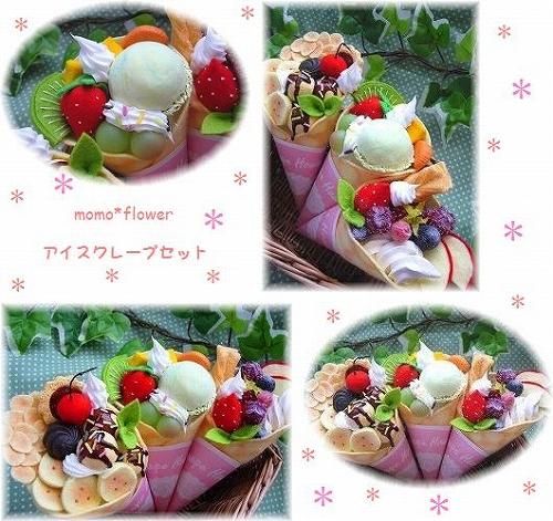 アイスクレープセット