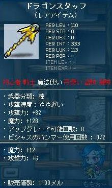 Maple110828_043658.jpg