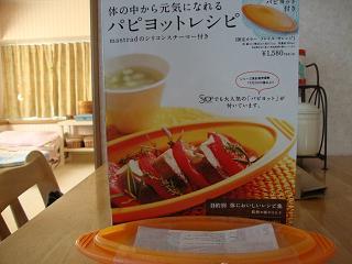 シリコン鍋ブック