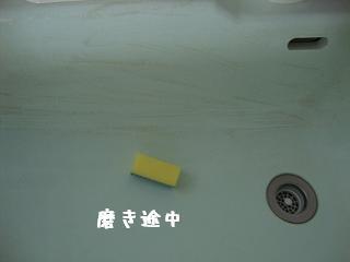 洗面台磨き中