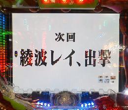 110218エヴァ01
