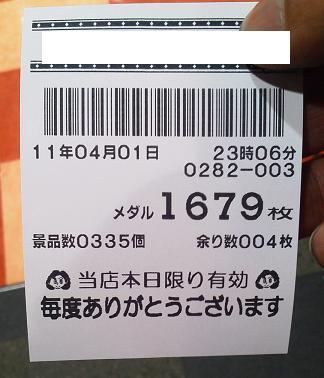 110401鬼武者06