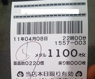 110408鬼04