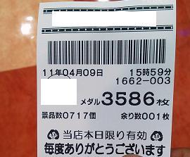 110409鬼07