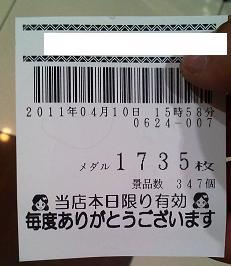 110410レシート01