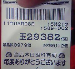 110508百裂05