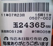 110723銭形10