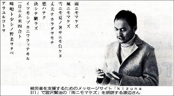 kenwatanabe.jpg