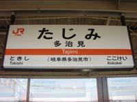 07916tajimi.jpg