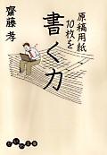 kakuchikara.jpg