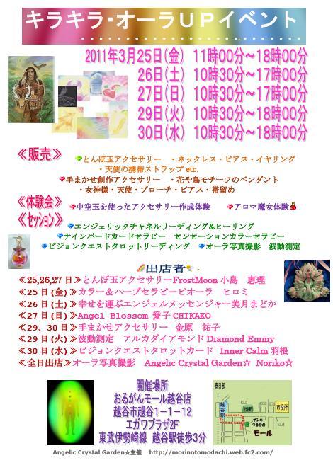 3月イベント
