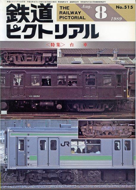 鉄ピク_台車