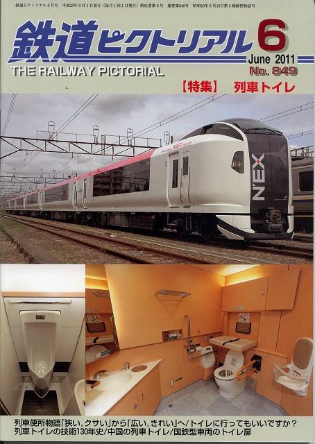 鉄ピク_列車トイレ