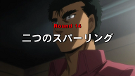 ippo13-2.png