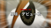 ippo14-3.png