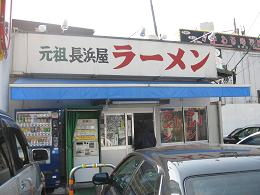長浜ラーメン