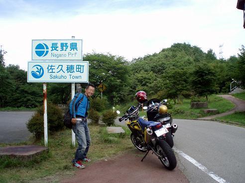 十国峠 県境