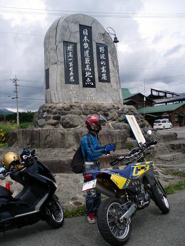 日本鉄道最高地点
