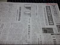 日経新聞一面(12.31)