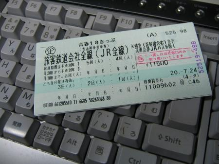 3966青春18切符