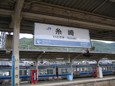 3976糸崎