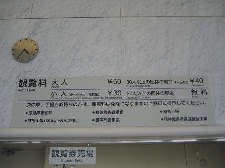 3994原爆資料館