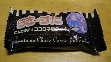 チョココロネ風クッキー