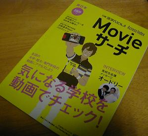 Movieサーチ