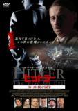 ヒットラー 第1部:我が闘争