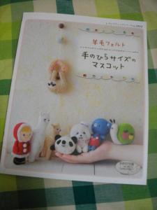 20111004_羊毛本手のひらの