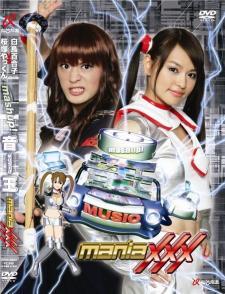 『mashup!音王 MUSIO maniaXXX』よろしくおねがいします。