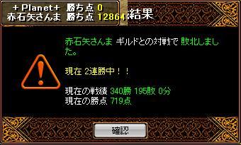 RedStone 08.11.05[07]